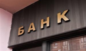 Украинские банки потеряли из-за войны на востоке 60 млрд грн