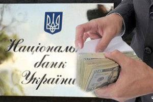 НБУ удовлетворил заявки банков по покупке иностранной валюты на сумму 86,84 млн. долларов США
