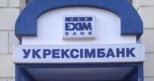 За 9 месяцев убытки государственного «Укрэксимбанка» составили почти 4 млрд гривен