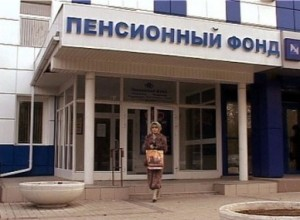 pensyonnyj-fond