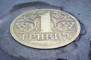 hryvna_fyks