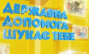 subsidiya-ukraina-160516