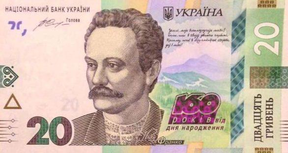 160826-nbu-pamjatna-banknota-20-uah-ivan-franko-620x330