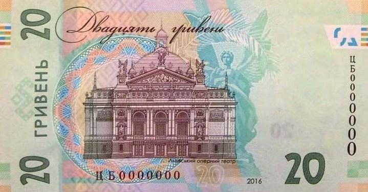 160826-nbu-pamjatna-banknota-20-uah-ivan-franko-revers