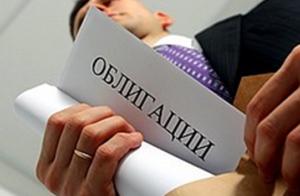 obligatsii-45698-852-741